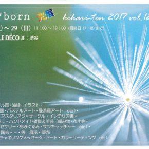 第12回 光展 『Newborn / 新生』
