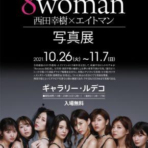 8woman エイトマン×西田幸樹写真展