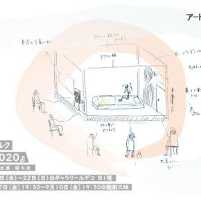 世田谷シルク 第12回公演 『跡 2020』-Tracks of 2020-