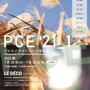 「PCE'21_1」プロカメラマンコース写真展