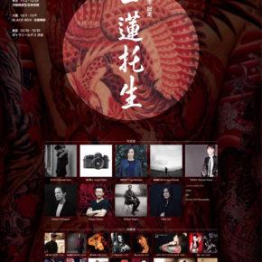 初代彫蓮20周年記念展覧会