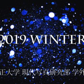 立正大学 現代写真研究部 学外展「2019 winter」