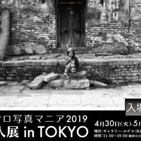 モノクロ写真マニア2019  60人展 in 東京