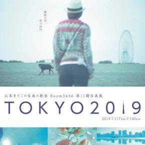 山本まりこの写真の教室 Room5656 第11期写真展「TOKYO2019」