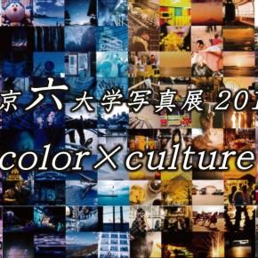 東京六大学写真展 2016 「color × culture」
