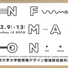 多摩美術大学大学院情報デザイン領域研究制作展 2016