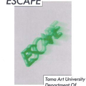 「ESCAPE」多摩美のメディア芸術祭 vol.2