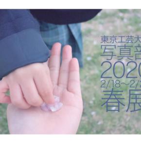 東京工芸大学 写真部 2020