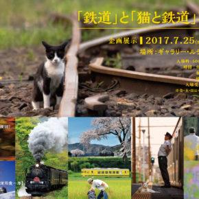 「鉄道」と「猫と鉄道」写真展