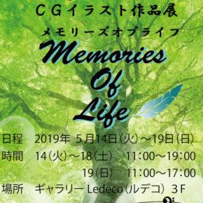芸夢健二 6nd CGイラスト作品展 『memories of Life』
