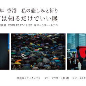 キセキミチコ写真展 2019年 香港 私の悲しみと祈り #まずは知るだけでいい展