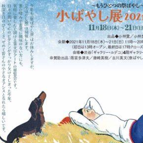 〜もうひとつの祭ばやし〜 小ばやし展 2021