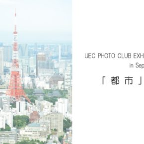 UEC PHOTO CLUB EXHIBITION in September 「都市」