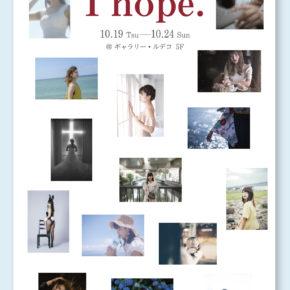 夢が形になる写真展「I hope.」