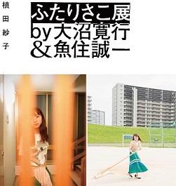 「ふたりさこ展 by 大沼寛行 & 魚住誠一」