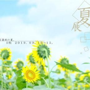 関東学院大学写真部 夏展