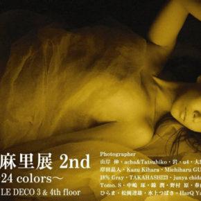 清水麻里展 2nd ~24Colors~ Mari Shimizu Group Photo Exhibition