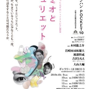 カクシンハンPOCKET10 『ロミオとジュリエット in Tokyo』