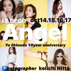 篠田ゆう活動10周年'Angel'写真展