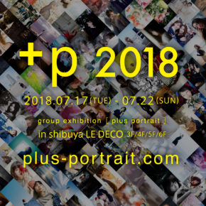 『+portrait ─ プラスポートレート展 (略してプラポ)』