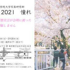 青山学院大学写真研究部 卒展2021 憧れ