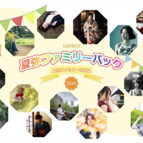 夏弥ファミリー写真展2020 『夏弥ファミリーパック』