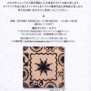 キルトファーム新作展2019