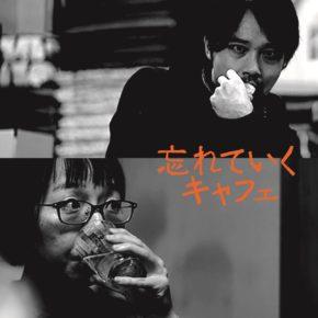 財団、江本純子vol.11(醬油理論から始まる新しいセックスの形 その1)