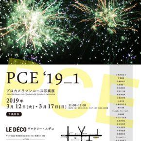 『PCE'19_1』 プロカメラマンコース写真展