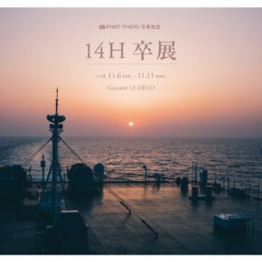 PHAT PHOTO 写真教室 14H 卒展
