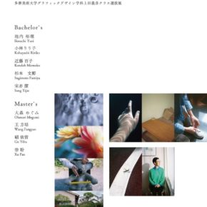Shining in your eyes 2020 多摩美術大学グラフィックデザイン学科 上田義彦クラス選抜展