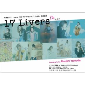 山田敦士 写真展 写真集『17 Livers(イチナナライバーズ)Vol.2』発売記念 展