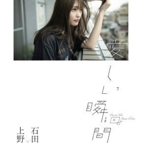 石田桃香×上野勇写真展 「愛しい瞬間(とき)」