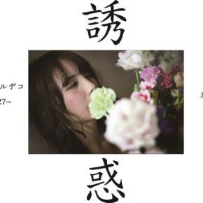 東京工芸大学 FOTO.ism 「誘惑」