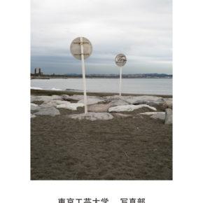 東京工芸大学写真部 春展
