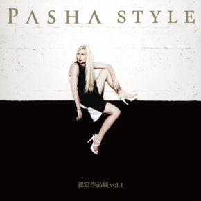 PASHA STYLE 認定作品展 vol.1