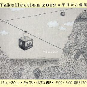 Takollection 2019 平井たこ個展