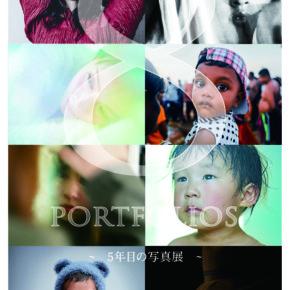 8 PORTFOLIOS -5年目の写真展-