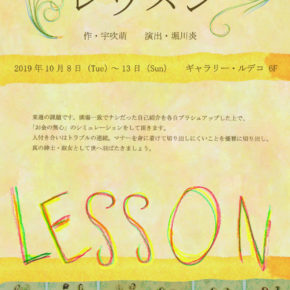 世田谷シルク 堀川炎+Rising Tiptoe 宇吹萌 合同公演 『レッスン』