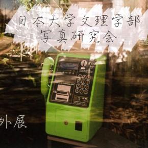 日本大学文理学部 写真研究会 学外展