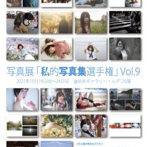 写真展「私的写真集選手権」Vol.9