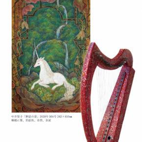 アイリッシュハープ × 日本画 展  ~ハープは描き、絵は奏で~