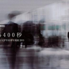 多摩美術大学写真部 写真展 2015 『86400秒』