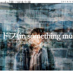 重惑[omowaku] 第3回本公演  『ロクドフ(in something muddy)』