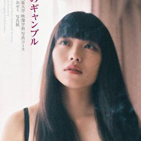 武蔵野美術大学映像学科        小林のりおゼミ写真展        「最後のギャンブル」
