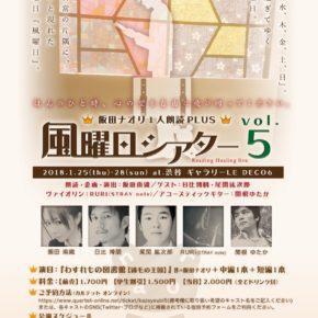 飯田ナオリ1人朗読PLUS 『風曜日シアター vol.5』