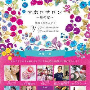 マホロサロン ~菊の宴~ ※9月8日(土)~9日(日)