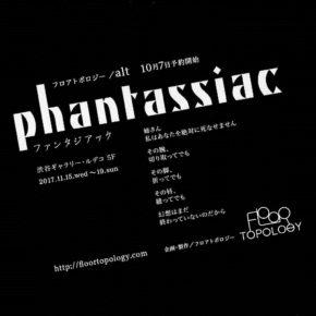フロアトポロジー/alt  「ファンタジアック」