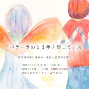 個展「バラバラのまま手を繋ごう展」