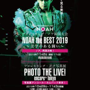 プロレスリング・ノア写真展「PHOTO THE LIVE! 〜encore+tokyo〜」